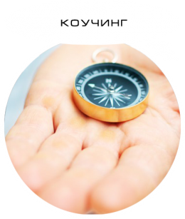 Коучинг - Изображение 1