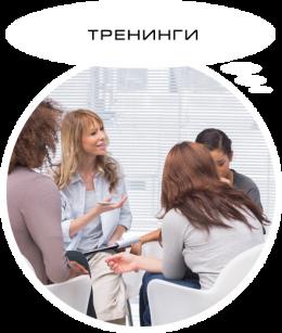 Тренинги - Психосоматика БГ София