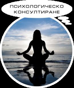 Психологическо консултиране - Изображение 1